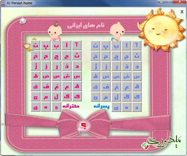 [تصویر: PersianNameAJ1.jpg]