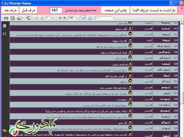 [تصویر: PersianNameAJ2.jpg]