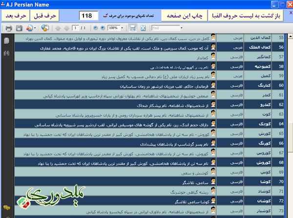 [تصویر: PersianNameAJ3.jpg]