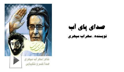 [تصویر: Sedaye_Paye_ab.jpg]