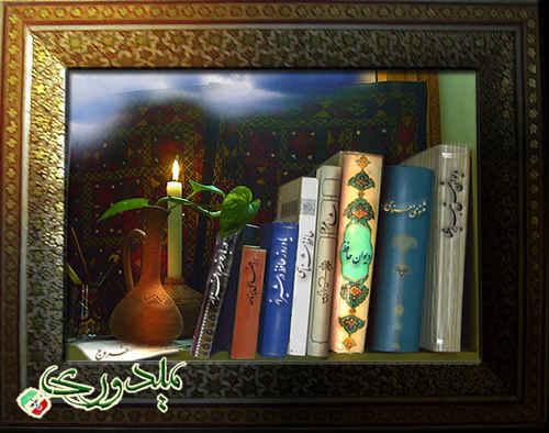 [تصویر: hafez2.jpg]