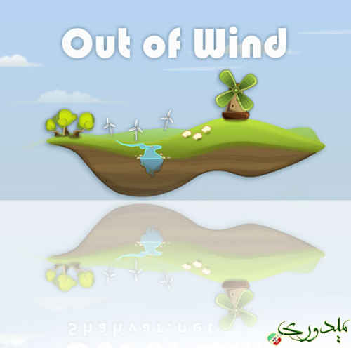 [تصویر: out-of-wind.jpg]